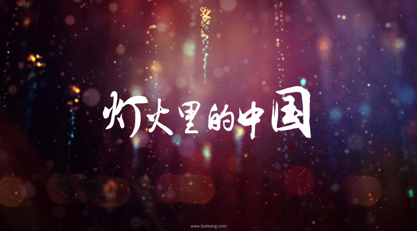 屏幕快照 2021 03 08 下午8.17.30 - 灯火里的中国led视频背景素材