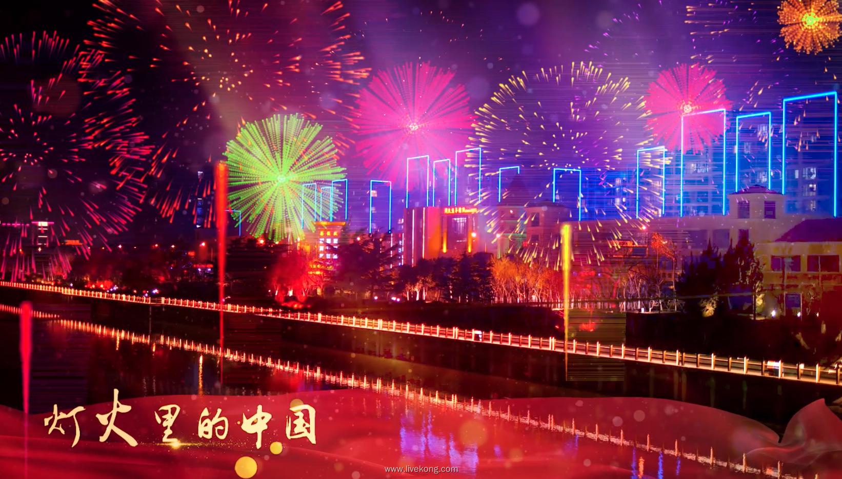 屏幕快照 2021 03 08 下午8.18.44 - 灯火里的中国led视频背景素材